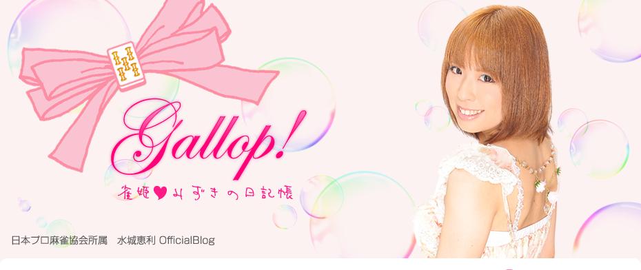 gallop!〜雀姫 みずきの日記帳〜